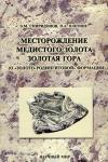 """Месторождение медистого золота Золотая Гора (О """"золото - родингитовой"""" формации)"""