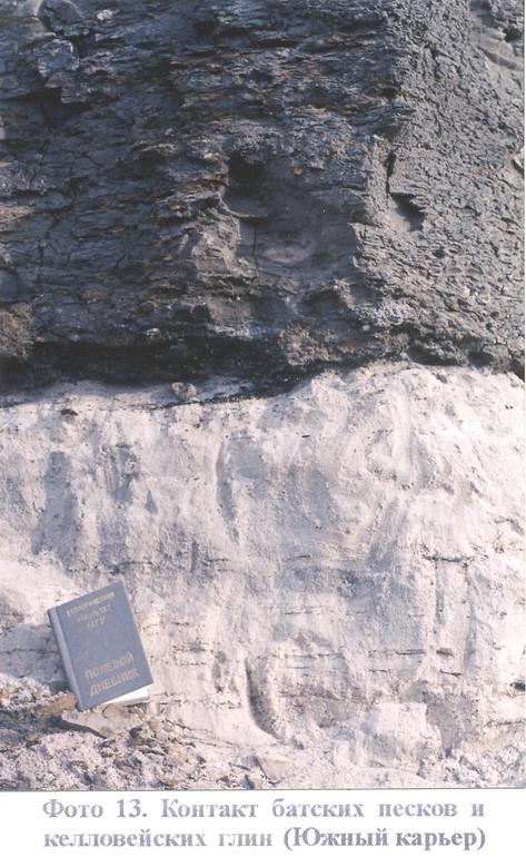 Геологическая Школа МГУ >> Отчет по учебной геологической практике  Геологическая Школа МГУ >> Отчет по учебной геологической практике на Курской магнитной аномалии г Железногрск Руководитель Кротов А В Морозова А Г