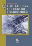 """Учебник, 2-е издание """"Геотектоника с основами геодинамики"""""""