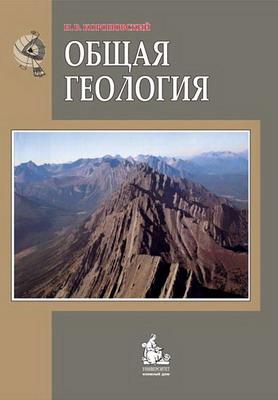 """Учебник """"Общая геология"""""""