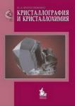 "Учебник ""Кристаллография"""