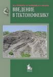 """Учебное пособие """"Введение в тектонофизику"""""""