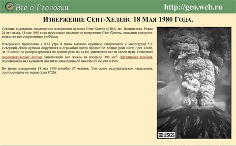 Скринсейвер GEO.WEB.RU - Геологические новости с фотографиями
