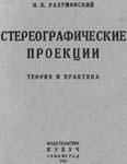 Н.К. Разумовский Стереографические проекции., Л.: КУБУЧ, 1927, 94С. (PDF, 5.31Mb)