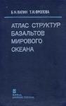 """Б.Н. Лапин, Т.И. Фролова """"Атлас структур базальтов Мирового океана"""""""