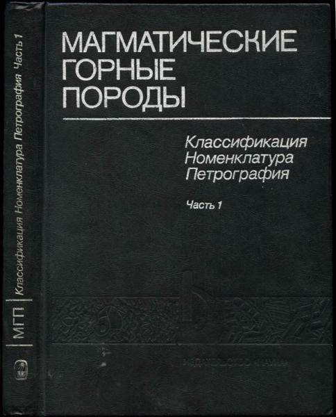 Магматические горные породы. Классификация Номенклатура Петрография. Часть 1.