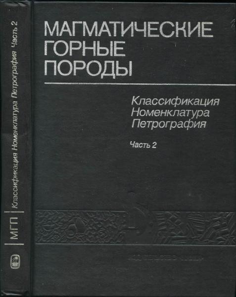 Магматические горные породы. Классификация Номенклатура Петрография. Часть 2.