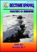Вестник КРАУНЦ. Номер 1 (7) 2006 года