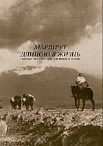 Арсанова Г.И. и др., Маршрут длиною в жизнь Геологи МГУ (1951-1956) о времени и о себе