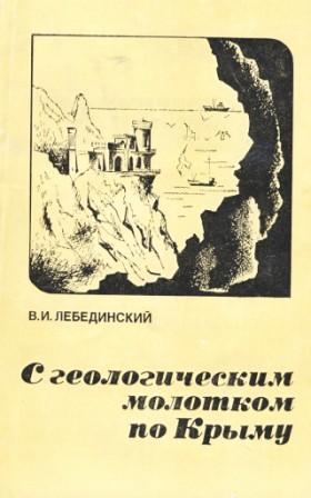 """Лебединский В.И. """"С геологическим молотком по Крыму"""""""