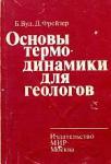 "Вуд Б., Фрейзер Д. ""Основы термодинамики для геологов"""