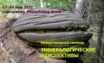 """Международный минералогический семинар """"Минералогические перспективы"""""""
