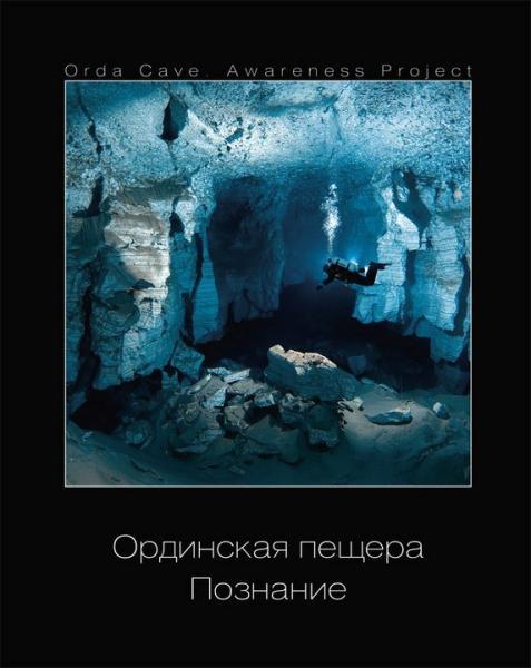 """""""Ординская пещера. Познание"""". Редактор-составитель Г. Чернявский"""
