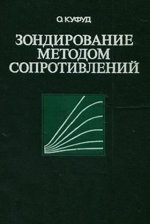 """Куфуд О. """"Зондирование методом сопротивлений"""" Недра, 1984 270с"""
