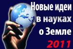 X Международная конференция Новые идеи в науках о Земле