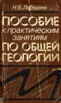 Пособие к практическим занятиям по общей геологии Н.Б. Лебедева М.: издательство Московского университета, 1986, 101 стр.