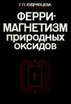 """Г.П. Кудрявцева """"Ферримагнетизм природных оксидов"""" М.:""""Недра"""", 1988, 232 стр."""
