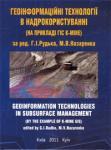 Геоинформационные технологии в недропользовании (на примере ГИС K-MINE)
